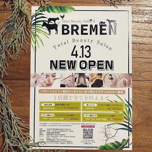 4月13日、下関市綾羅木に新しくトータルビューティーサロン【BREMEN】さんがオープンします。