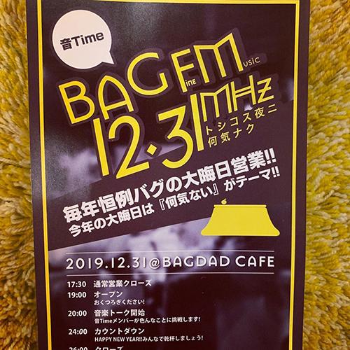 BAGDAD CAFE大晦日営業「BAG FM 12.31 MHZ トシコス夜二何気ナク」