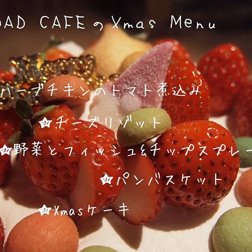 Merry Xmas 今日は木曜日ですが、BAGDAD CAFE、clayとも営業しております。