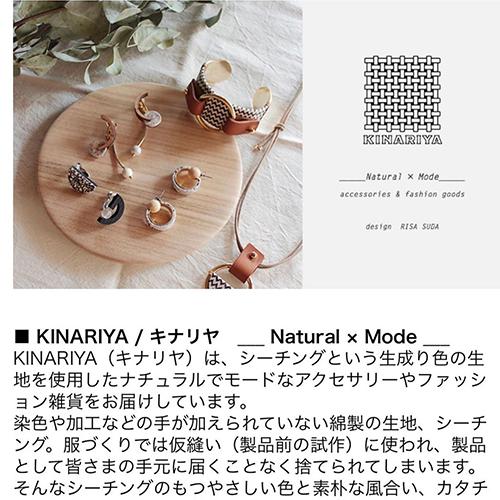 KINARIYAのアクセサリーもそのひとつ。シーチングという生成の生地の持つやさしさと高いデザイン性で、clayでもオススメの商品です。