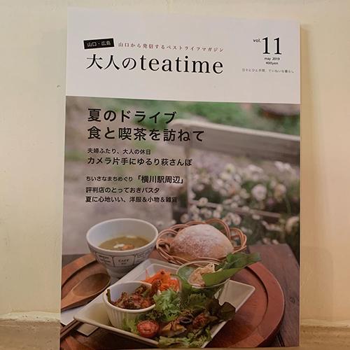 「大人のteatime」vol.11届きました。今回は【夏のドライブ 食と喫茶を訪ねて】という特集で、山口・広島の気になるカフェ&レストラン情報が満載です。