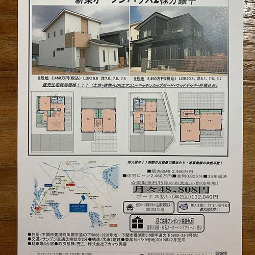 アカマツ興産様が販売する分譲住宅「アクティブコート 川棚」2/1(土)・2/2(日)にオープンハウスを行っています。
