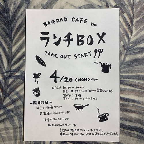 BAGDAD CAFE の テイクアウト