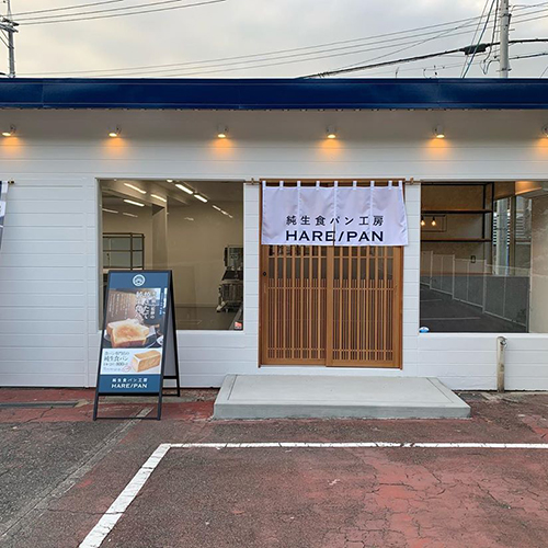 この度clayがお手伝いさせていただきました「純生食パン工房 HARE/PAN 下関店」様が明日7月7日にオープンいたします。