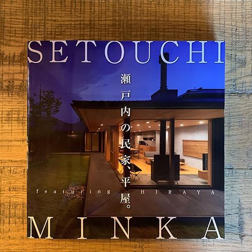 この度、瀬戸内海沿岸の各県でマイホームをお考えの人たちに役立つ情報誌として発行された「SETOUCHI MINKA featuring HIRAYA」に、山口県のインテリアショップとして掲載していただきました。