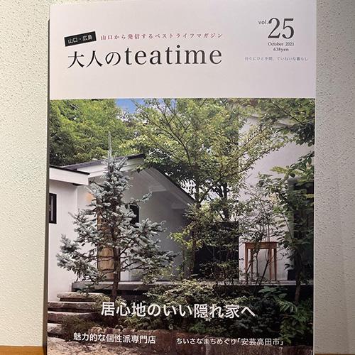 「大人のteatime vol.25」届きました。