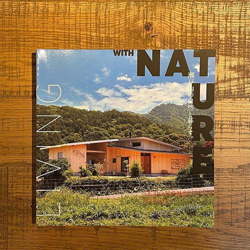 「SETOUCHI MINKA」シリーズの第2段、『瀬戸内の自然と暮らす。』に、山口県のショップとして掲載していただきました。