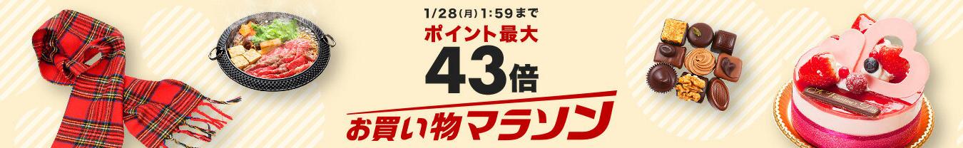 楽天市場お買い物マラソン 1/28まで開催中!