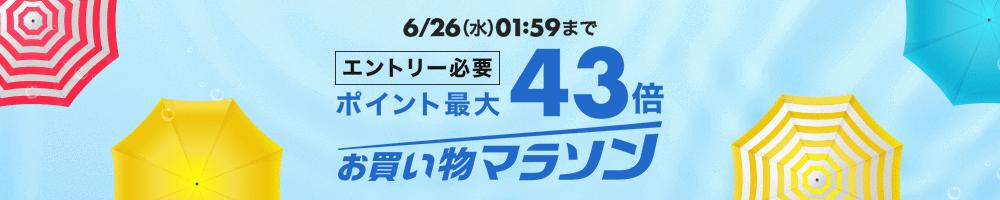 楽天市場お買い物マラソン 6/26(水)01:59まで開催中!