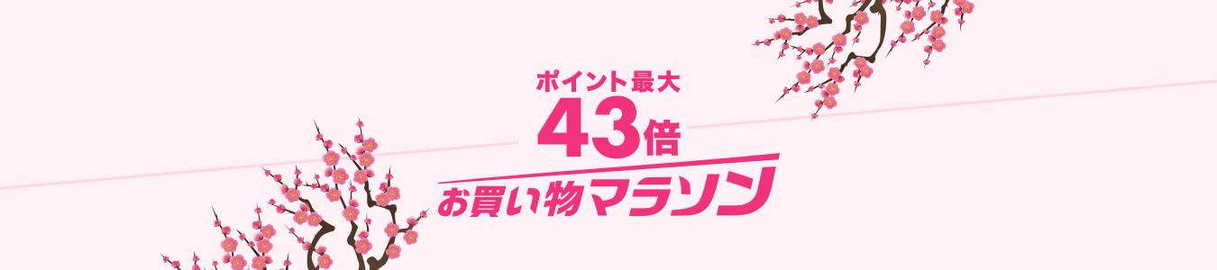 楽天市場お買い物マラソン 2/9 20:00スタート!