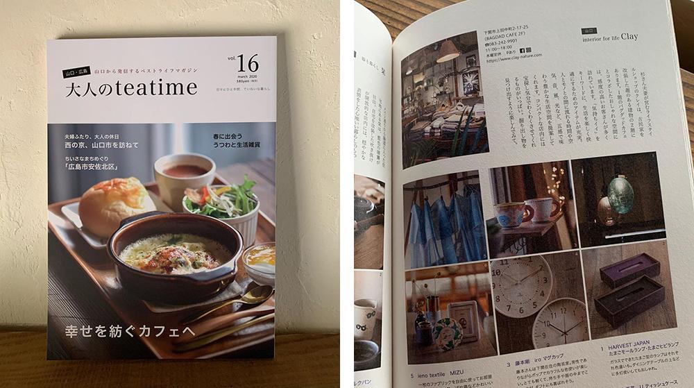 大人のteatime vol.16