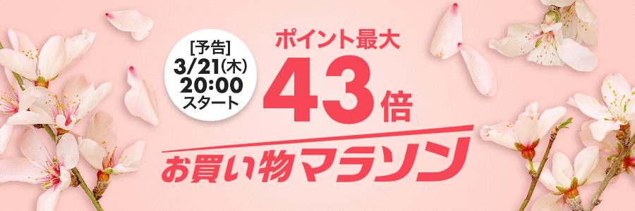 楽天市場お買い物マラソン 3/21 20:00スタート!
