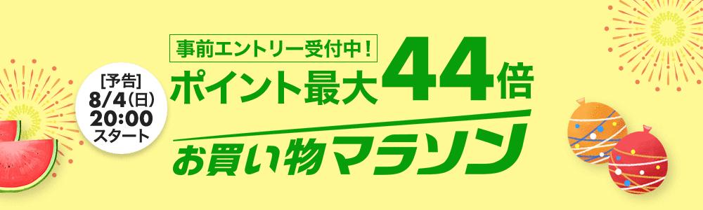 楽天市場お買い物マラソン 8/4(日)20:00スタート!