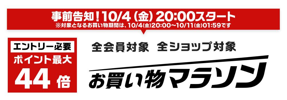 楽天市場お買い物マラソン 10/4(金)20:00スタート!