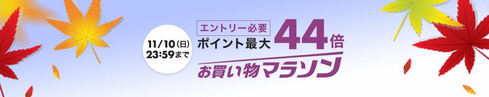楽天市場お買い物マラソン 11/10(日)23:59まで!