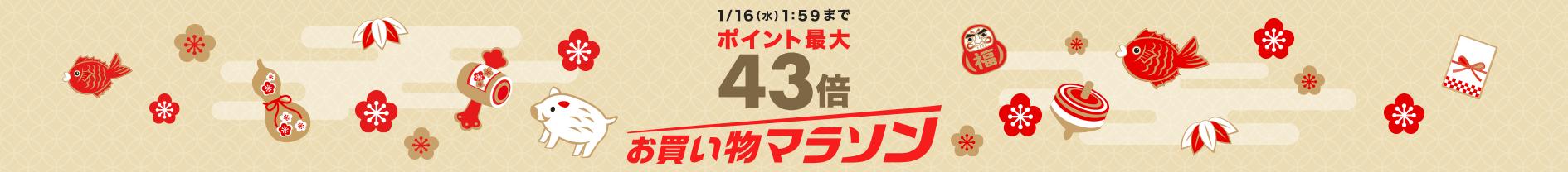 楽天市場お買い物マラソン 1/16まで開催中!