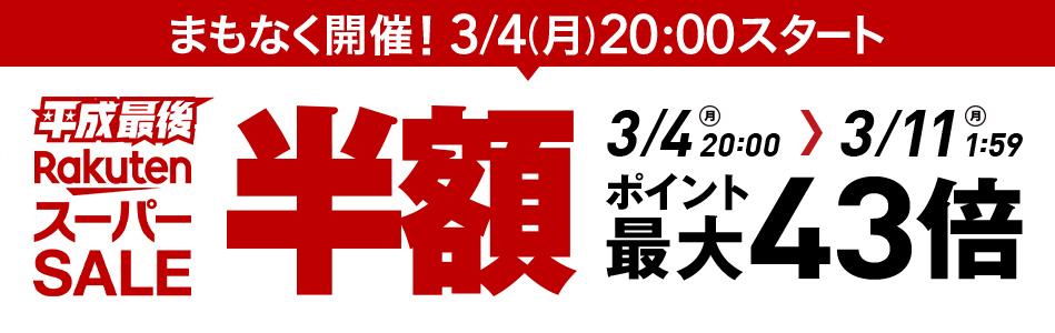楽天スーパーセール 3/4 20:00スタート!