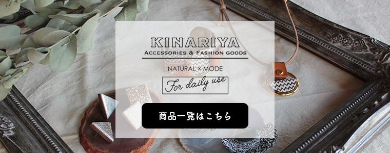 KINARIYAのアクセサリー