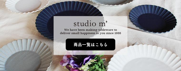 studio m 商品一覧はこちら