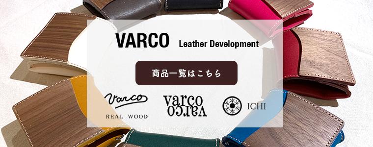 VARCO(ヴァーコ) 商品一覧はこちら