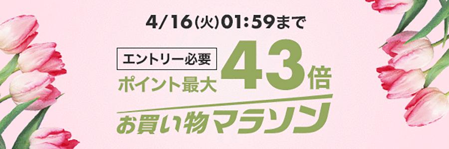 楽天市場お買い物マラソン 4/16 01:59まで!