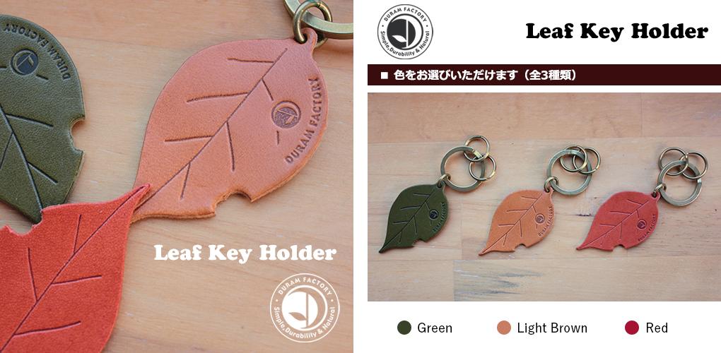 (日本製/全3色)【DURAM / ドゥラム】リーフキーホルダー
